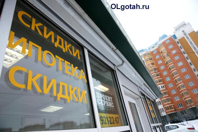 Реклама ипотеки на витрине офиса