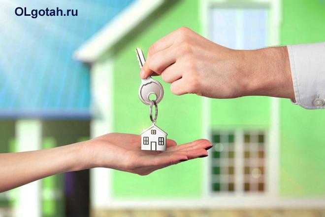 Мужчина передает женщине ключи от дома