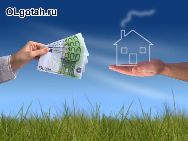 Передача денег за домик