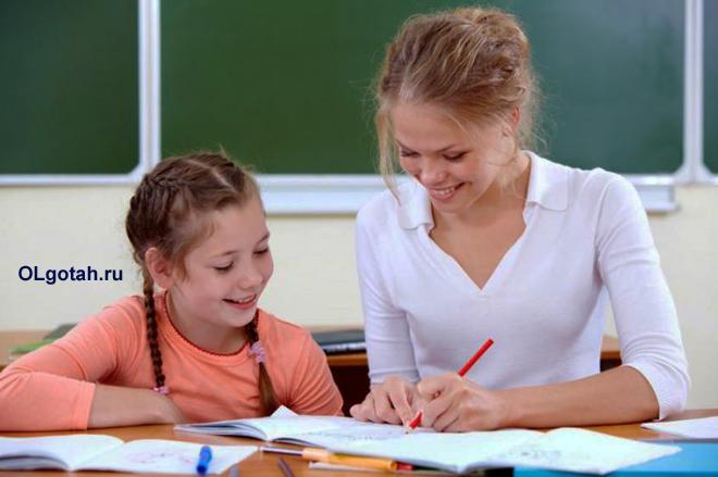 Учительница занимается репетиторством