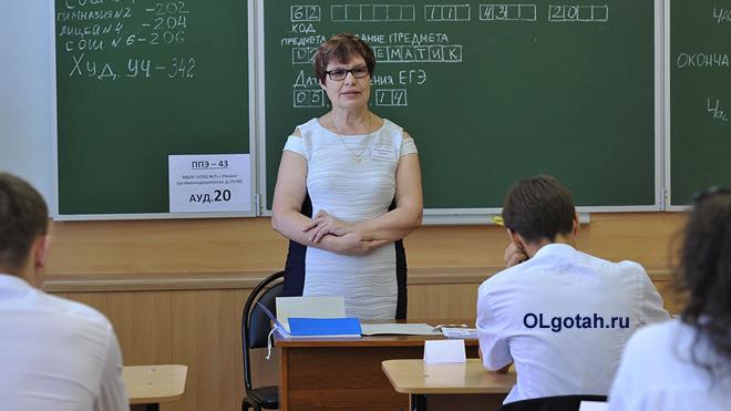 Учитель проводит экзамен