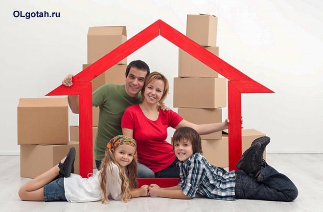 Семья переезжает в другой дом