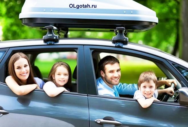 Семья с детьми едет на отдых