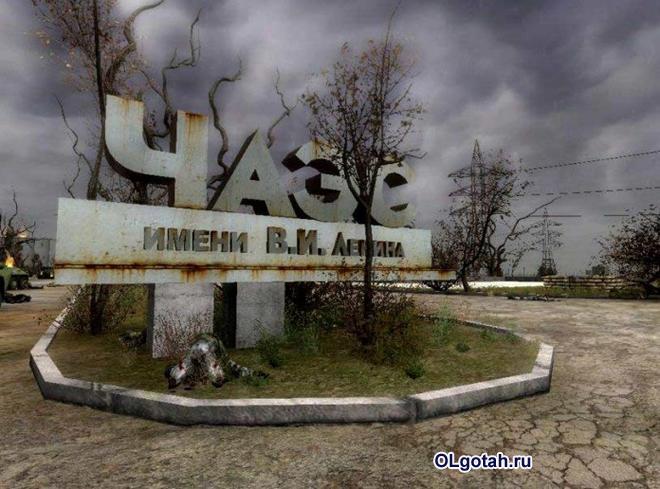 Вывеска Чернобыльской АЭС