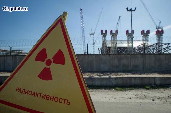 Табличка, информирующая о радиоактивности