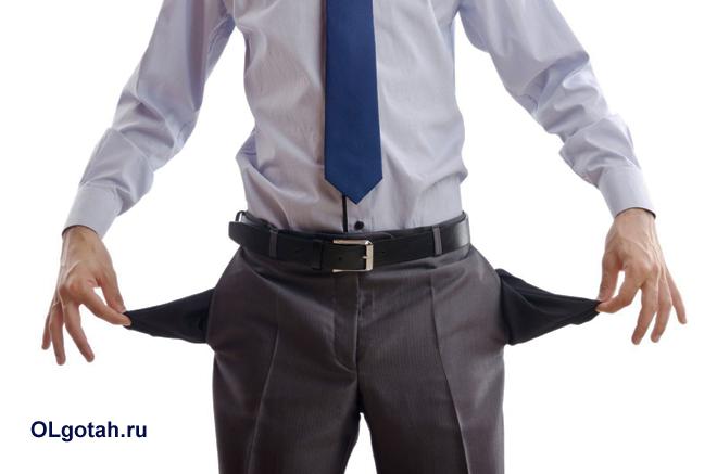 Бизнесмен с пустыми карманами