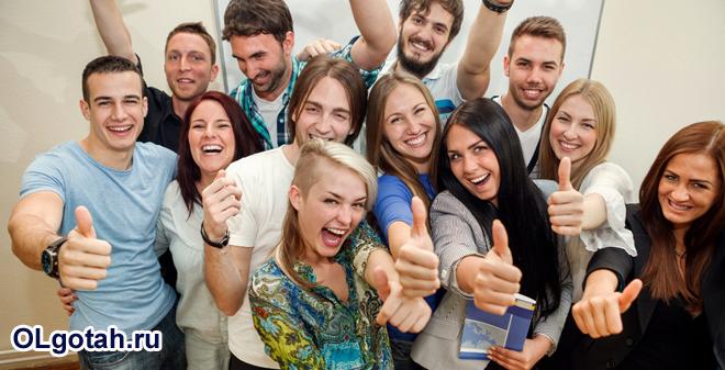 Группа счастливых студентов