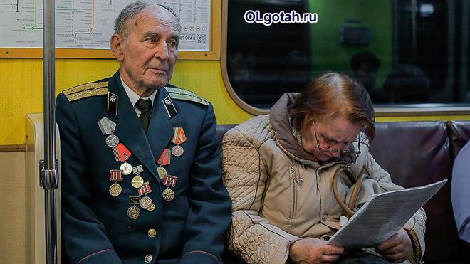 Ветеран с медалями едет в метро