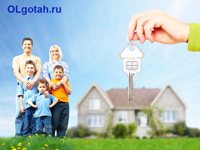 Молодой семье вручают ключи от дома