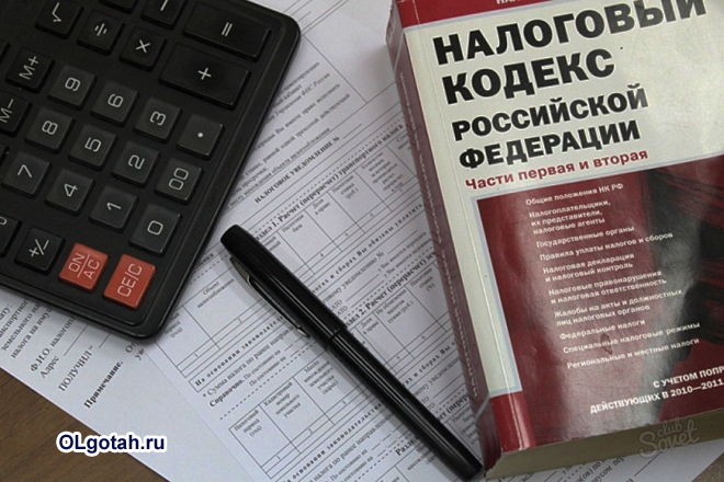 Налоговый кодекс, калькулятор