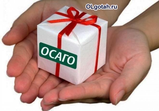 Человек держит в руках подарок с надписью ОСАГО