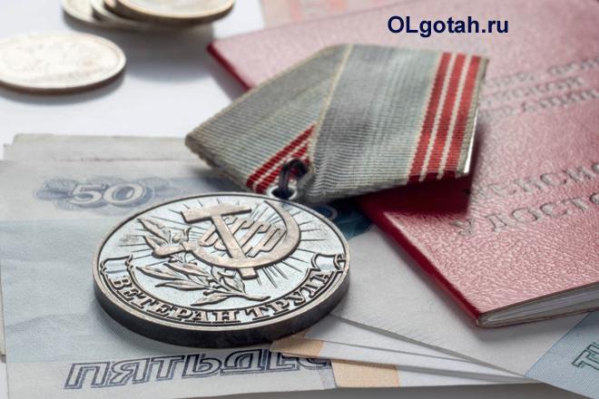 Медаль ветерана труда, пенсионное удостоверение, деньги