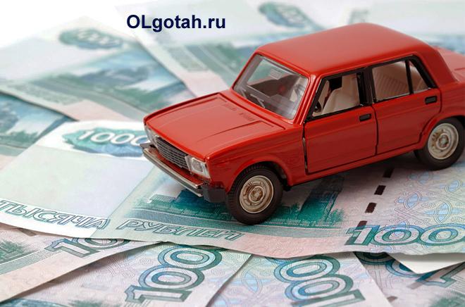 Игрушечная машинка и денежные купюры