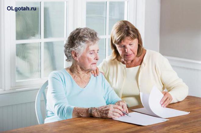 Пенсионерки читают бумаги