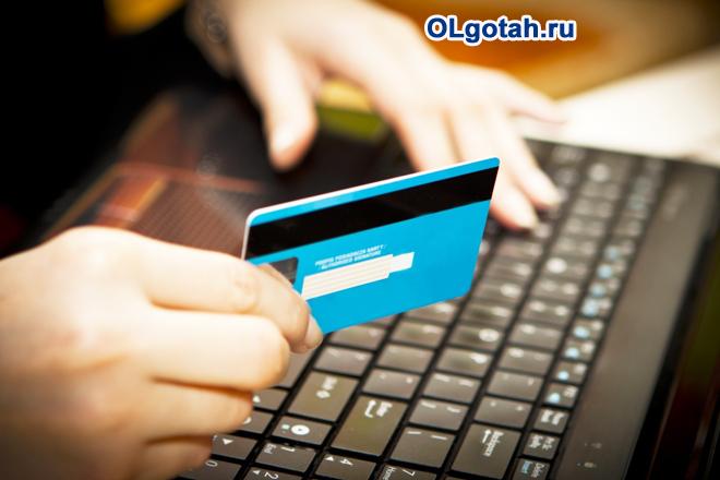 Оплата по карточке через интернет