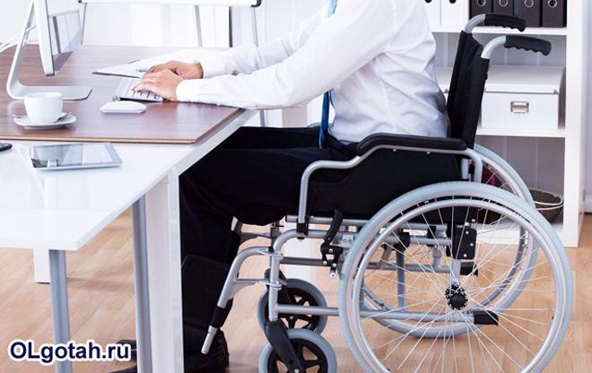 Офисный работник в инвалидном кресле