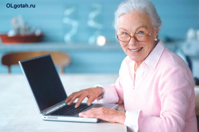 Пенсионерка за ноутбуком