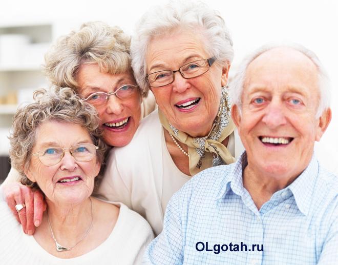 Четыре счастливых пенсионера