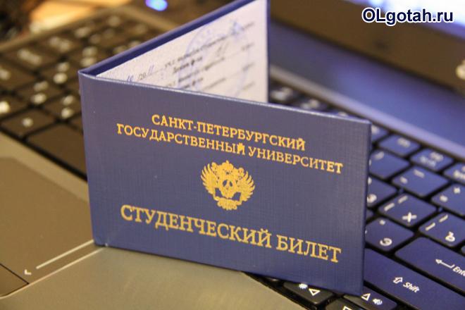 Студенческий билет, клавиатура ноутбука