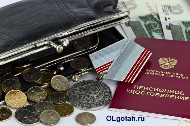 Пенсионное удостоверение, медаль, деньги