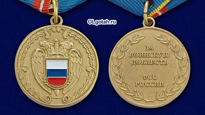 Изображение - Льготы за медаль за воинскую доблесть 2 степени lgoty-za-medal-za-doblest-2-stepeni-1