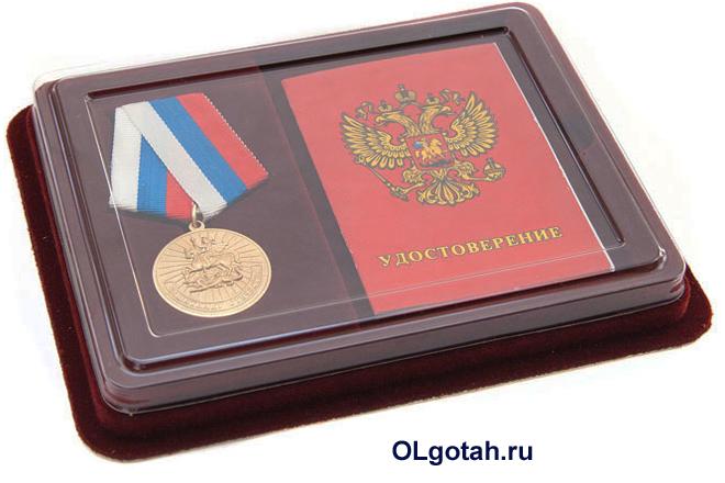 Медаль и удостоверение в коробочке