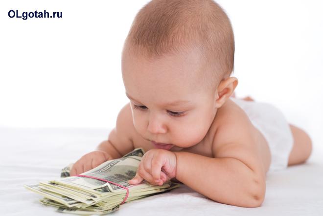Грудной ребенком щупает деньги