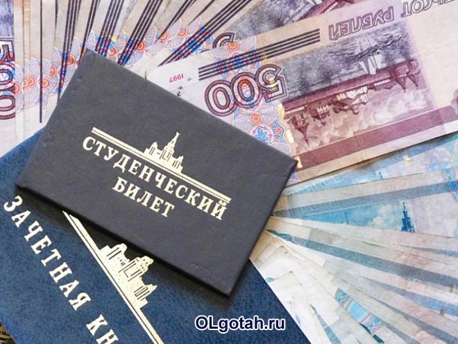 Студенческий билет, зачетная книжка и деньги