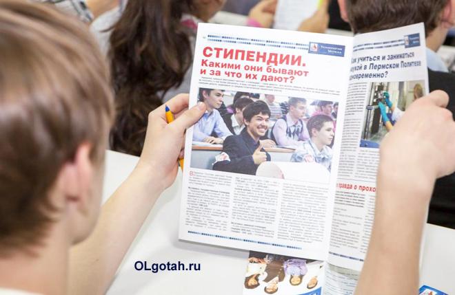 Студент читает газету