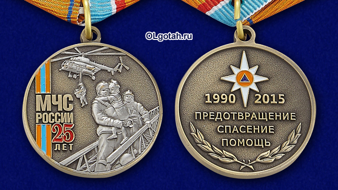 Аверс-реверс медали 25 лет МЧС России