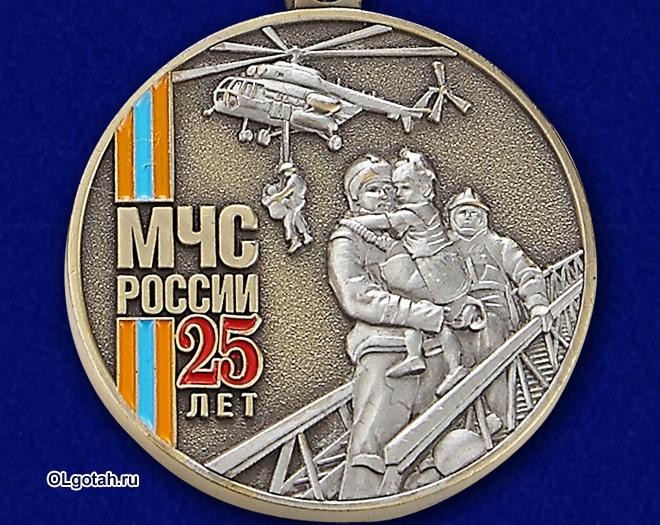 Медаль 25 лет МЧС России