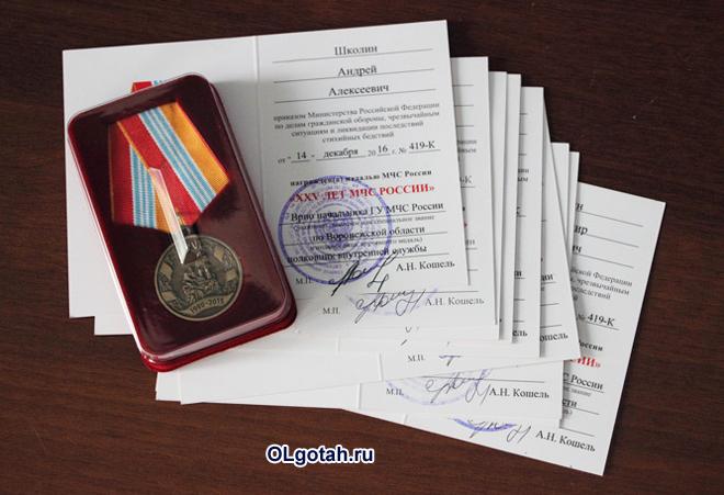 Медаль 25 лет МЧС России в коробочке и удостоверение