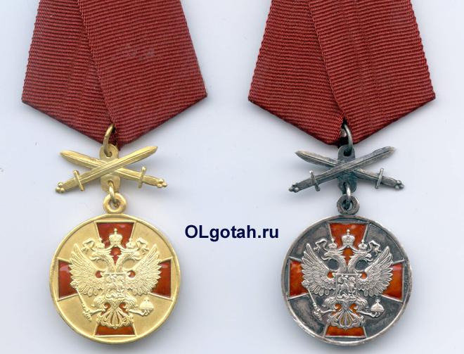 Медаль ордена за заслуги перед Отечеством 2 степени