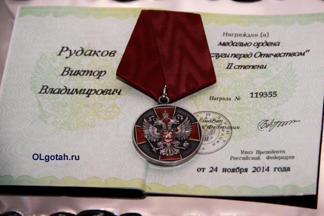 Удостоверение и медаль ордена за заслуги перед Отечеством 2 степени