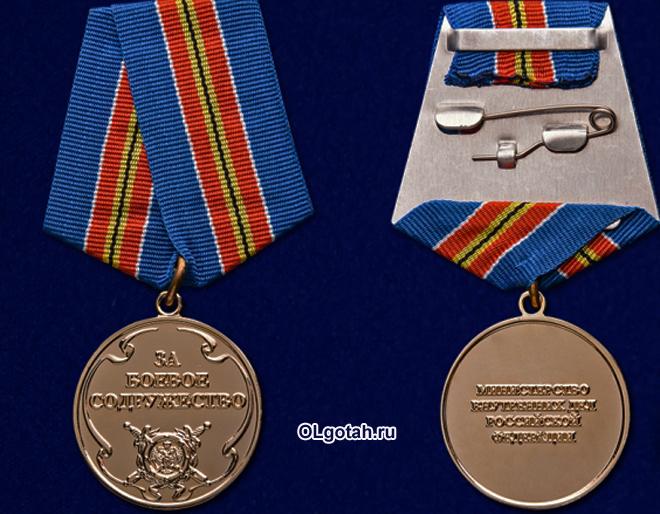 Аверс-реверс медали за боевое содружество МВД