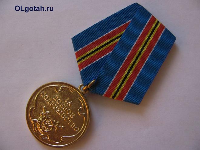 Медаль за боевое содружество МВД