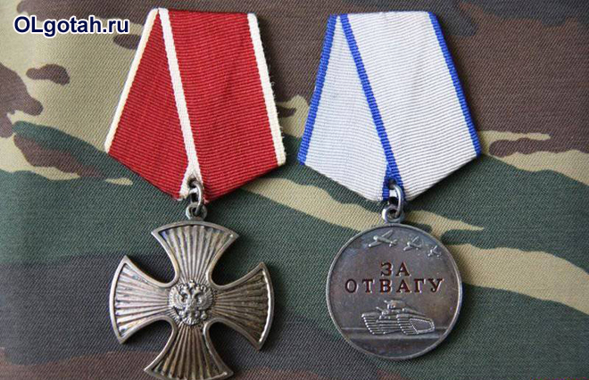 Награды РФ за отвагу