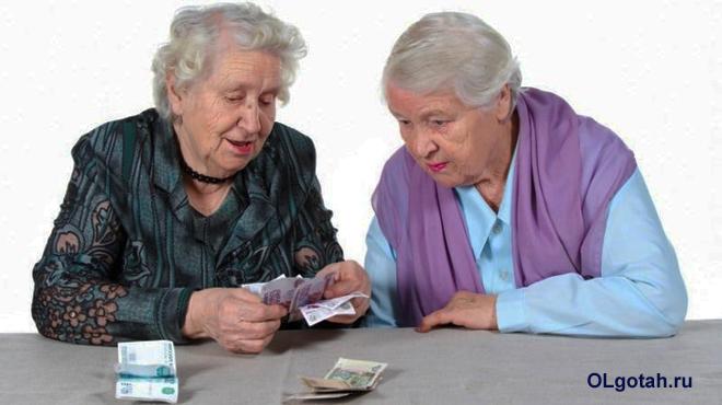 Пенсионерки пересчитывают деньги