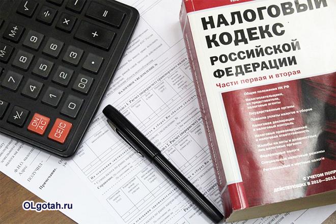 Налоговый кодекс, декларация, калькулятор