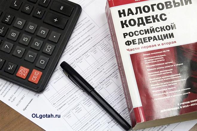 Налоговый кодекс, калькулятор, ручка, декларация