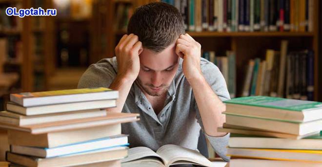 Молодой человек читает книгу