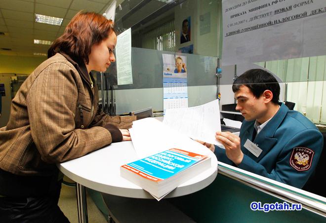 Девушка на приеме в налоговой инспекции