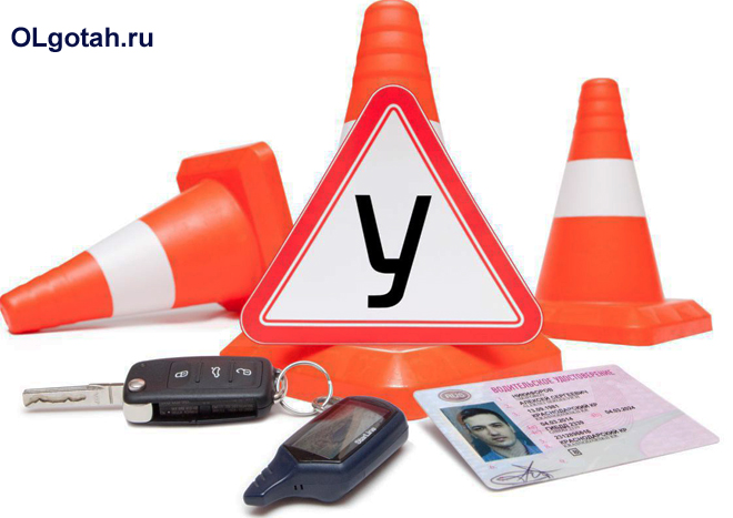 Знак учебной машины, ключи, водительские права