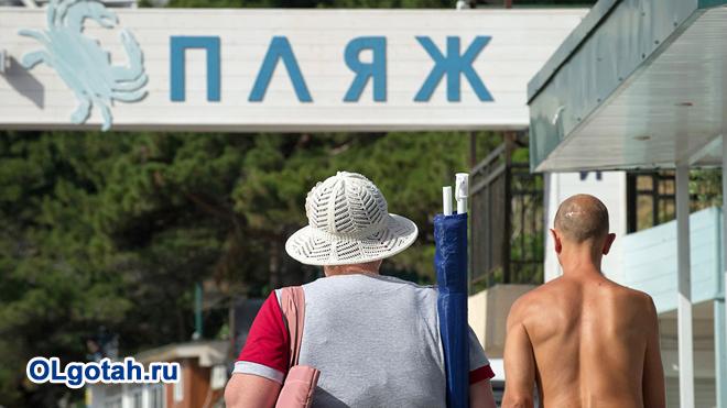Отдыхающие на российском пляже