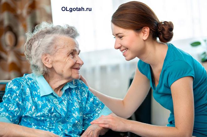 Девушка ухаживает за пенсионеркой
