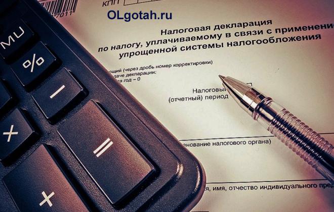 Налоговая декларация, калькулятор, ручка