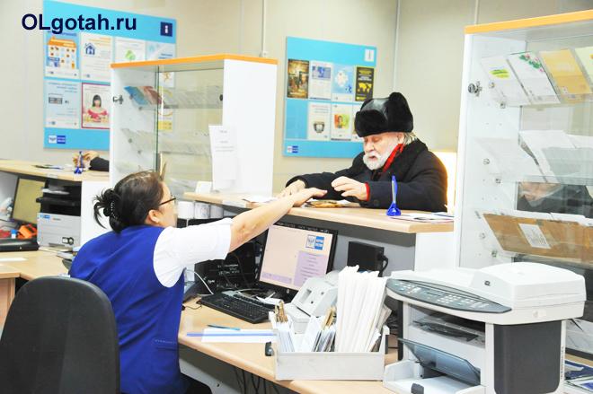 Пенсионер пришел на почту за пенсией