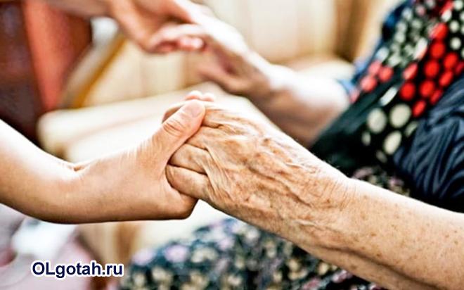 Руки помощи пожилому человеку