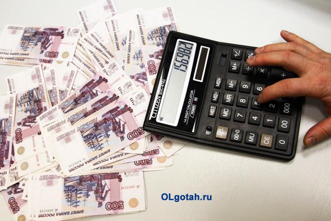 Кучка из пятьсот рублей, калькулятор