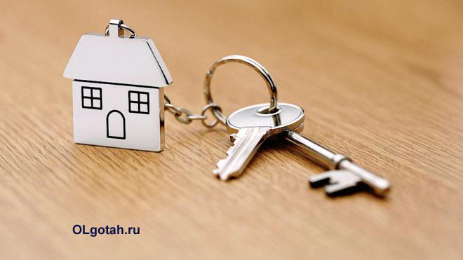 Ключи с брелком в виде домика